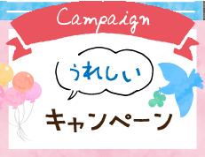 うれしいキャンペーン