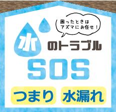 水のトラブルSOS つまり 水漏れ