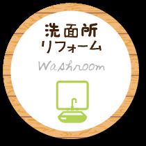 洗面所リフォーム