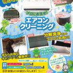 【大好評】エアコンクリーニングキャンペーン